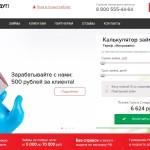 Микрозаймы Деньги будут! Тольятти
