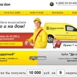 Микрозаймы Деньги на дом Санкт-Петербург