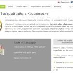Микрозаймы Финансист Красноярск