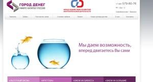 Микрозаймы Микро Капитал Руссия отзывы личный кабинет