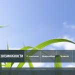 Микрозаймы Новые Возможности Санкт-Петербург