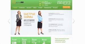 Микрозаймы Одолжим.ру отзывы личный кабинет