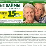 Микрозаймы Резерв финанс Томск