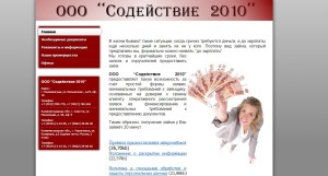 Микрозаймы Содействие 2010 отзывы личный кабинет