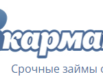 Микрозаймы Вкармане Карабаново