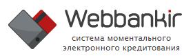 Микрозаймы Webbankir отзывы