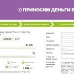 Микрозаймы ёFinance