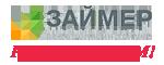 Микрозаймы Займер Салават