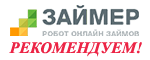 Микрозаймы Займер Микрозаймы от 80000 рублей