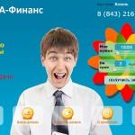 Микрозаймы АВА-Финанс Зеленодольск