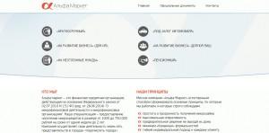 Микрозаймы Альфа-Маркет отзывы личный кабинет