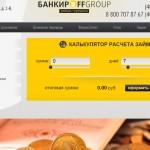 Микрозаймы Банкирофф Групп Калининград