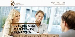 Микрозаймы Брокер Кредит Сервис отзывы личный кабинет