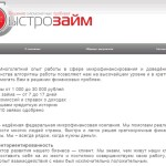 Микрозаймы Быстрозайм Ярославль
