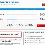 Микрозаймы Деньги в займ Санкт-Петербург