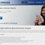 Микрозаймы ДеньгиСрочноВсем Йошкар-Ола