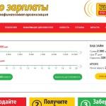 Микрозаймы До Зарплаты Санкт-Петербург