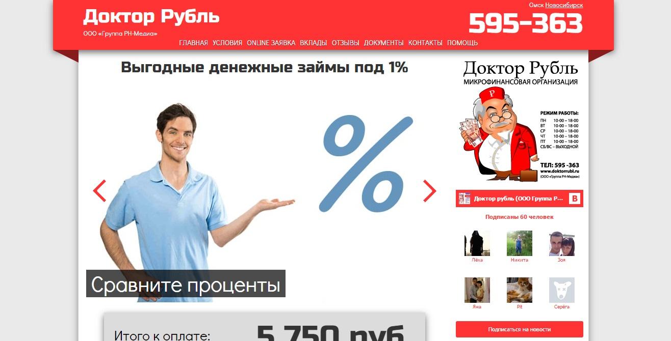 Доктор займ в новосибирске