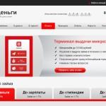 Микрозаймы Е-деньги Омск