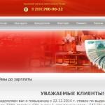 Микрозаймы ЭКСПРЕСС ДЕНЬГИ Новотроицк