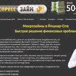 Микрозаймы Экспресс Займы Йошкар-Ола