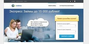 Микрозаймы Ezaimy.ru отзывы личный кабинет