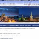 Микрозаймы Глобал Финанс Санкт-Петербург