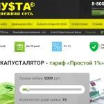 Микрозаймы КАПУСТА Тольятти