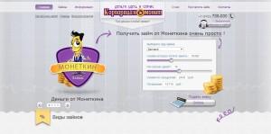 Микрозаймы Корпорация МонетЪ отзывы личный кабинет