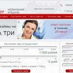 Микрозаймы МФО Лидер Санкт-Петербург