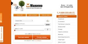 Микрозаймы Манимо отзывы личный кабинет