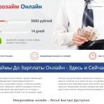Микрозаймы Микрозайм Онлайн