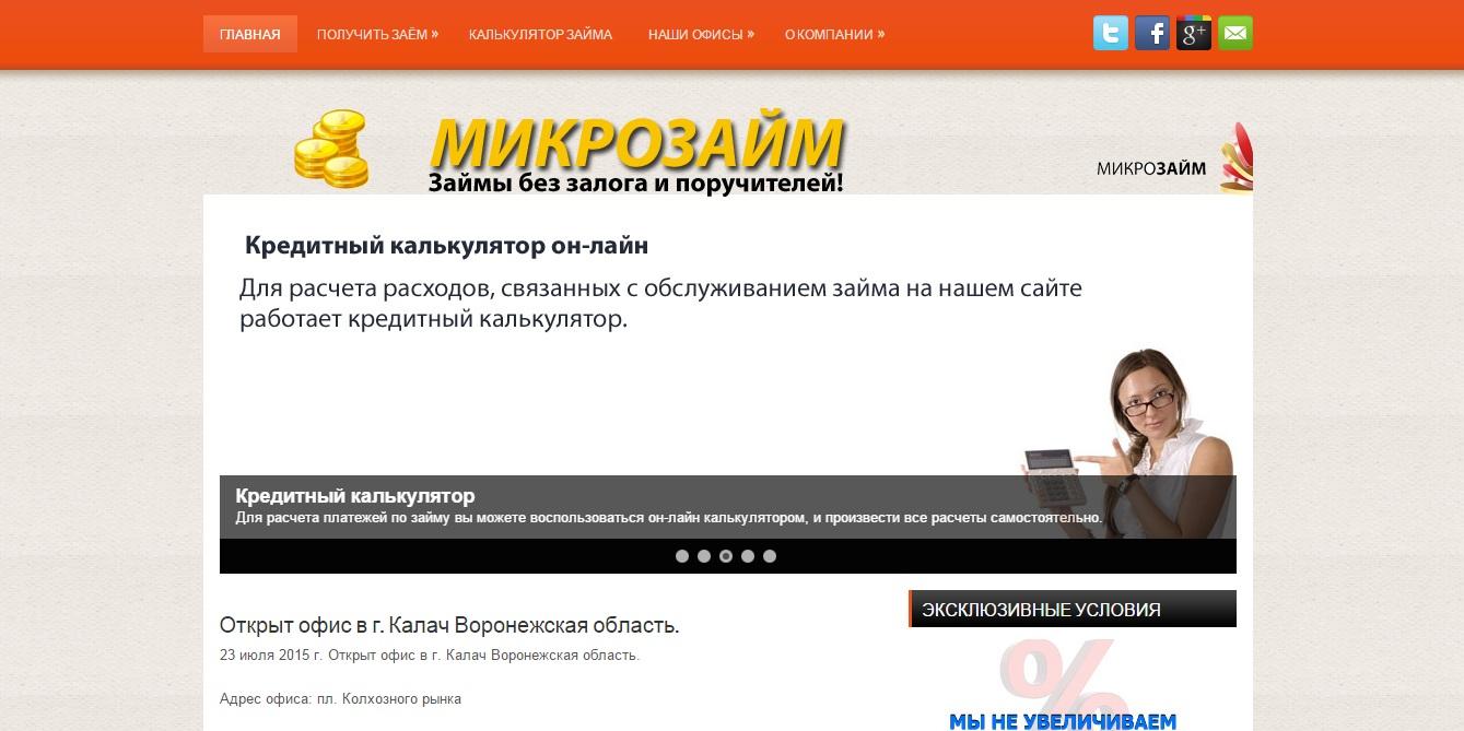 Взять займ в Челябинске с плохой кредитной историей