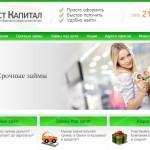 Микрозаймы Мост Капитал Черепаново