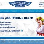 Микрозаймы НАЦИОНАЛЬНЫЙ ЗАЙМ Санкт-Петербург