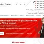 Микрозаймы ПРОФИТ АЛЬЯНС Санкт-Петербург