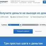Микрозаймы Росмикрокредит Салехард