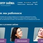 Микрозаймы Русские деньги Москва