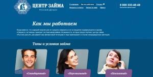 Микрозаймы Русские деньги отзывы личный кабинет