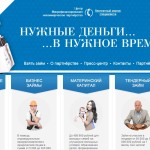 Микрозаймы SIGAL Новотроицк