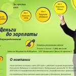 Микрозаймы Центрозайм Черняховск