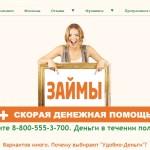 Микрозаймы Удобно-Деньги Омск