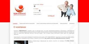 Микрозаймы ВДМ-ФИНАНС отзывы личный кабинет