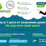 Микрозаймы WowZaim.Ru Санкт-Петербург