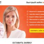 Микрозаймы Юнион Финанс