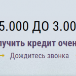 Микрозаймы Кашалот Финанс Йошкар-Ола