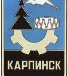 Микрозаймы Карпинск