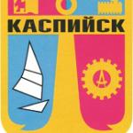 Микрозаймы Каспийск