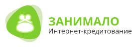 Микрозаймы Занимало Канск