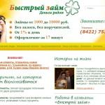 Микрозаймы Быстрый Займ Ульяновск